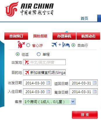 购买机票方式之二――网络购买