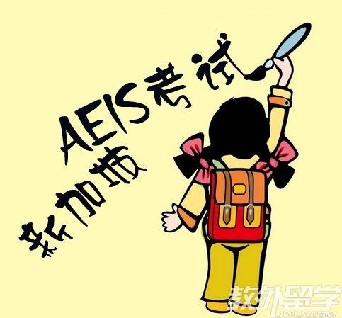 新加坡aeis考试网上报名时间