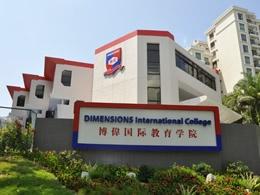 查看更多新加坡博伟国际教育学院图片