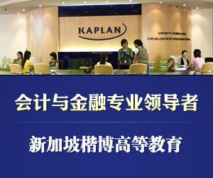 会计与金融专业领导者 新加坡楷博高等教育