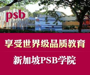新加坡PSB学院-享受世界级教育品质