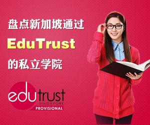 盘点新加坡通过EduTrust的私立学院