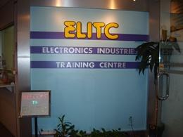新加坡电子工业培训中心