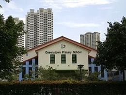 新加坡女皇镇小学