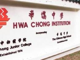 查看更多新加坡华中初级学院图片