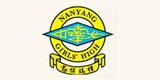 新加坡南洋女子中学校