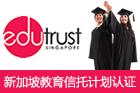 详细解读新加坡EduTrust(新加坡教育信托计划认证)
