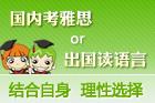 学习英语出国or国内 结合自身 理性选择