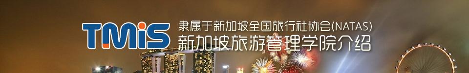 新加坡旅游管理学院打造亚洲旅游之都
